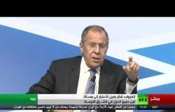كلمة وزير الخارجية الروسي سيرغي لافروف خلال مؤتمر حوار البحر المتوسط