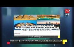 الإندبندنت البريطانية تؤكد تصدر مصر لقائمة الوجهات السياحية في العالم في 2020