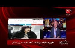 المحامي محمد محمودة يوضح الموقف القانوني للإجراءات مع منتقبة قصر ثقافة كفر الدوار