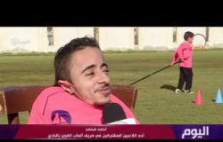 اليوم - نادي كفر سعد الرياضي .. نموذج للدمج بين قصار القامة وغيرهم من أصحاب الهمم في ممارسة الرياضة