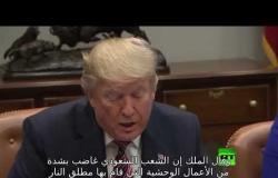 الملك سلمان يعزي ترامب بضحايا هجوم فلوريدا الذي نفذه مواطن سعودي