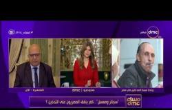 """مساء dmc - """"سجائر ومعسل"""".. كم ينفق المصريون على التدخين؟"""