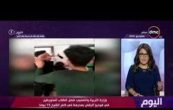 اليوم - فصل الطلاب المتورطين في فيديو الرقص بمدرسة في كفر الشيخ 15 يومًا