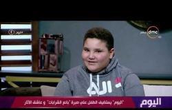 اليوم - الطفل علي صبرة يتحدث عن عشقه للآثار والدعم الكبير الذي قدمته الدولة لأسرته