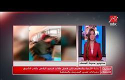 تعليق ياسمين عز على فيديو رقص طلاب بكفر الشيخ