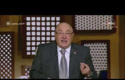 لعلهم يفقهون - الشيخ خالد الجندي: جيشنا يحمينا وحولنا دول ضاعت بشغل 3 ورقات
