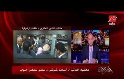 النائب أسامة شرشر: أزمة الشهر العقاري ليست وليدة اليوم وطالبنا كثيرً في البرلمان بتعيين 4 آلاف موظف