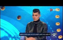 عبد الرحمن مجدي: لاعبو الإسماعيلي تعاهدوا على تحسين أوضاع الفريق في الفترة المقبلة