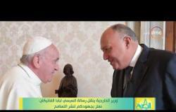 8 الصبح - شكري ينقل رسالة الرئيس السيسي لبابا الفاتيكان: نعتز بجهودكم لنشر التسامح