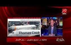 عمرو أديب يسأل سميح ساويرس عن سعر صفقة امتياز توماس كوك بألمانيا: مبحبش أتكلم في الحاجات دي
