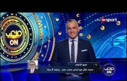 ملعب أون  - السبت 7 ديسمبر 2019 - الحلقة الكاملة