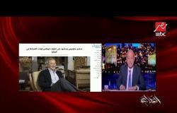 سميح ساويرس يشرح تفاصيل صفقة امتياز توماس كوك بألمانيا