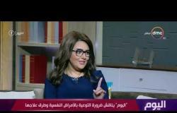 اليوم - د. كريم درويش: لدينا مشكلة في مصر في طريقة التعامل مع المرض النفسي