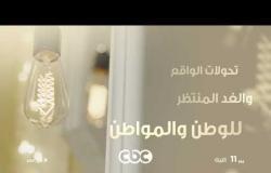 """انتظرونا الليلة في تمام الـ 11 مساء مع """"دكتور فاروق الباز"""" في برنامج """"من مصر"""" علي cbc"""