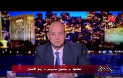 سميح ساويرس: مصر أكبر دولة عليها إقبال في المنطقة ومن المهم أن نهتم بكل سائح