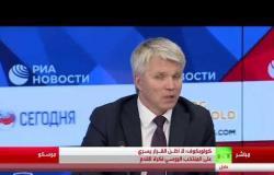 وادا تقرر إيقاف روسيا أربع سنوات من المشاركة في جميع المنافسات الدولية - وزير الرياضة الروسي يعلق