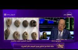 مساء dmc - الدكتور وسيم السيسي: الحضارة المصرية المفترى عليها