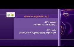 الأخبار - اليوم .. انطلاق اجتماع مصر والسودان وإثيوبيا بواشنطن لتقييم مفاوضات سد النهضة