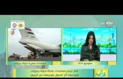 8 الصبح - مصر ترسل مساعدات عاجلة لدولة جيبوتي لمواجهة آثار السيول بتوجيهات من الرئيس