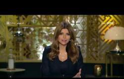 مساء dmc - حلقة الأحد مع (إيمان الحصري) 8/12/2019 - الحلقة الكاملة
