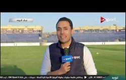 أجواء وكواليس ما قبل مباراة الجونة وإنبي ضمن مباريات الجولة السابعة للدوري المصري