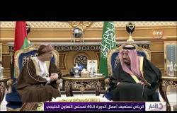 الأخبار - الرياض تستضيف أعمال الدورة الـ 40 لمجلس التعاون الخليجي