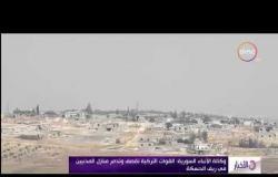 الأخبار - وكالة الأنباء السورية : القوات التركية تقصف وتدمر منازل المدنيين في ريف الحسكة