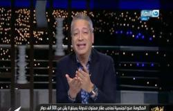 """ستديو """"آخر النهار"""" يناقش الحالات التي حددتها الحكومة لمنح الجنسية المصرية للأجانب"""