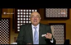 لعلهم يفقهون - حلقة الثلاثاء مع (الشيخ خالد الجندي) - 10/12/2019 - الحلقة الكاملة