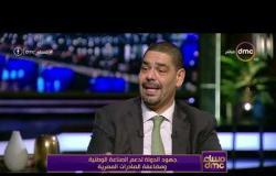 مساء dmc - جهود الدولة لدعم الصناعة الوطنية ومضاعفة الصادرات المصرية