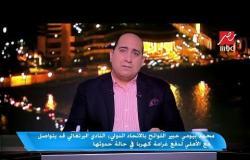 محمد بيومي خبير اللوائح : أتوقع توقيع غرامة على كهربا نحو 510 ألف دولار