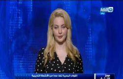 موجز الأخبار للساعة السابعة مساء على قناة النهار