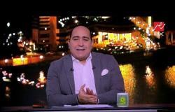 مهيب عبد الهادي: كارتيرون كان نازل وعارف هو عايز إية من المباراة