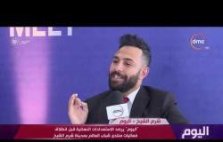 اليوم - محمد سامي يتحدث عن الرسائل الأساسية التي ستناقش في منتدى شباب العالم في شرم الشيخ