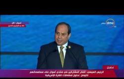 كلمة الرئيس السيسي في ختام فعاليات منتدى أسوان للسلام والتنمية المستدامة في إفريقيا