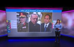 السيسي يرد على تهديدات اردوغان باستعراض قواته البحرية في المتوسط
