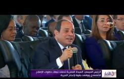 الأخبار - الرئيس السيسي:السيدة المصرية تحملت تبعات خطوات الإصلاح الاقتصادي ووقفت بقوة لإنجاح التجربة