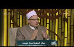 لعلهم يفقهون - الشيخ يوسف السعداوي: العلاقات الفاسدة مثل الزواج العرفي تضر المرأة فقط