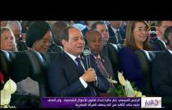 نشرة الأخبار - حلقة الخميس مع (إيمان عبد الباقي) 12/12/2019 - الحلقة كاملة