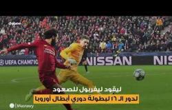 """الويفا يرشح هدف صلاح """"شبه المستحيل"""" ضمن الأفضل في دوري الأبطال"""