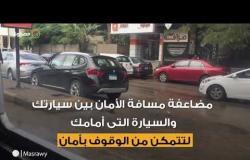 بعد طقس اليوم.. ١٢ نصائح لقائدي السيارات لتجنب الحوادث في الأمطار