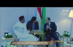 من مصر | نشاط مكثف للرئيس السيسي على هامش منتدى أسوان للسلام