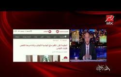 الناطق باسم القائد العام للجيش الليبي يكشف لـ(الحكاية) تطورات الأوضاع في ليبيا