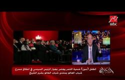 الطفل جون ضحية التنمر يجلس بجوار الرئيس السيسي في انطلاق مسرح شباب العالم بمنتدى شباب العالم