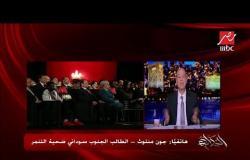 الطالب السوداني ضحية المؤتمر يكشف تفاصيل حضوره مسرح شباب العالم بجوار الرئيس السيسي