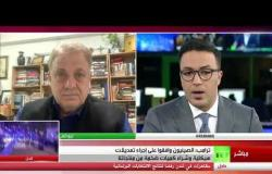 اتفاق أولي بشأن التجارة بين بكين وواشنطن - تعليق وائل عواد