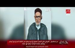 مفتي الإخوان المعزول في ليبيا يوافق على اتفاقية السراج مع أردوغان ويحلل إنشاء قواعد تركية في البلاد