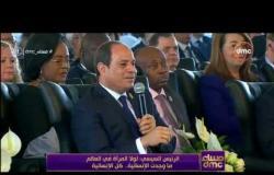 مساء dmc - الرئيس السيسي: المرأة المصرية جزء من عظيمات إفريقيا والعالم