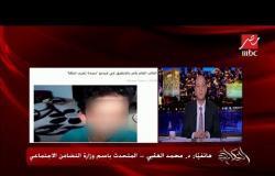 المتحدث باسم وزارة التضامن الاجتماعي يكشف كواليس فيديو الأم التي تعذب طفلها