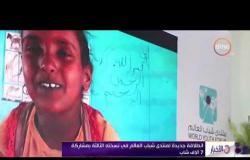 الأخبار - الرئيس السيسي يشهد اليوم افتتاح فعاليات النسخة الثالثة لمنتدى شباب العالم بشرم الشيخ
